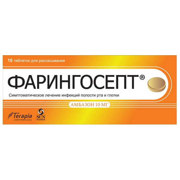 Фарингосепт (таб. 10мг №10)