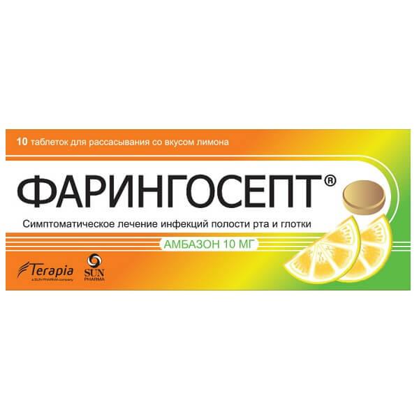 Фарингосепт (таб. 10мг №10 лимон)
