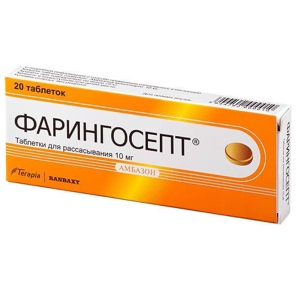 Фарингосепт таблетки 10мг №20
