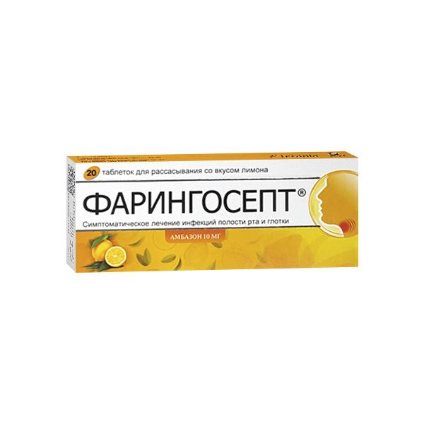Фарингосепт таблетки 10мг №20 Лимон