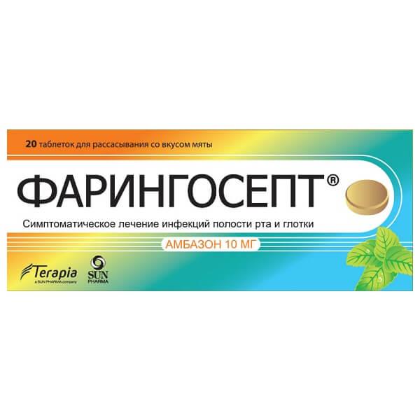 Фарингосепт таблетки 10мг №20 Мята