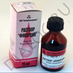 Фукорцин (фл. 25мл)