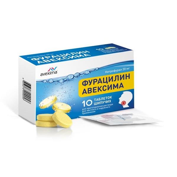 Фурацилин Авексима (таб.шип.20мг №10)