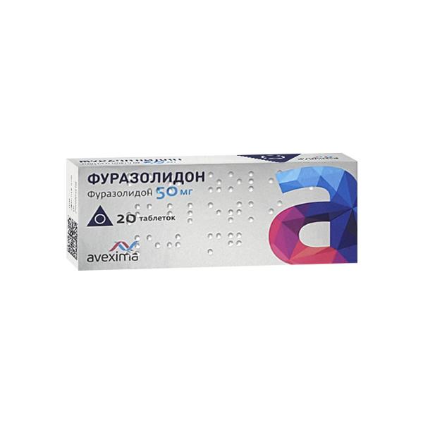 Фуразолидон таблетки 50 №20