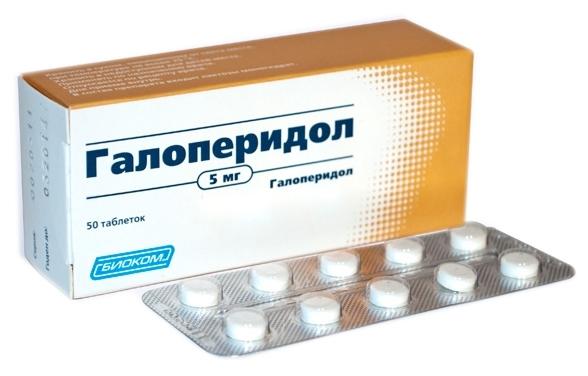 Галоперидол (таб. 5мг №50)