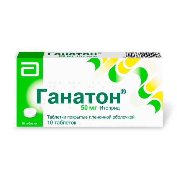 Ганатон таблетки 50мг №10 фото