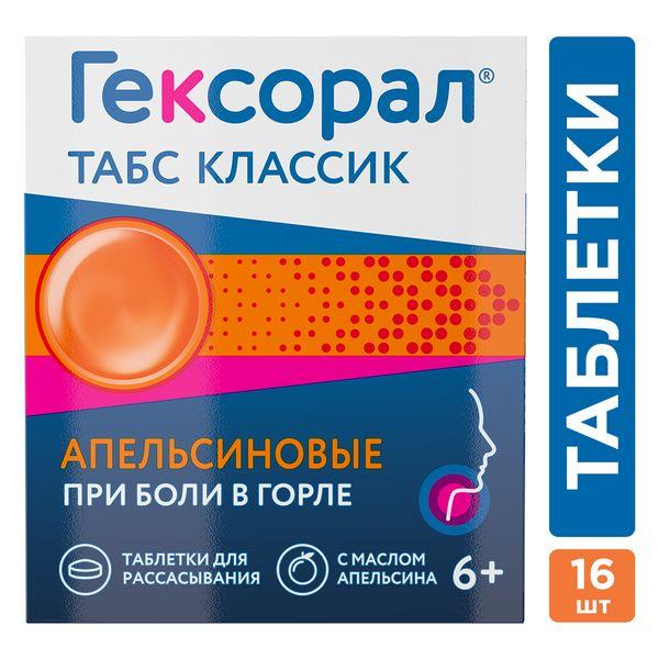 Гексорал Табс Классик (таб. д/рас. №16 (апельсин))