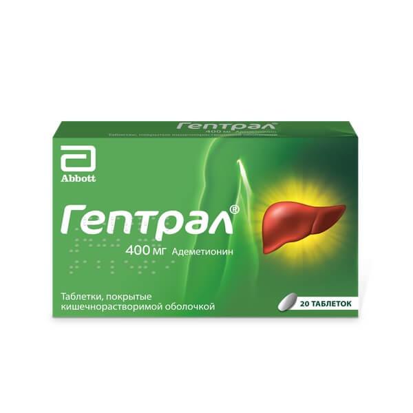 Гептрал таблетки 400мг №20