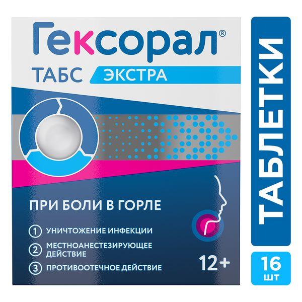 Гексорал Табс Экстра таблетки для рассасывания №16 лимон