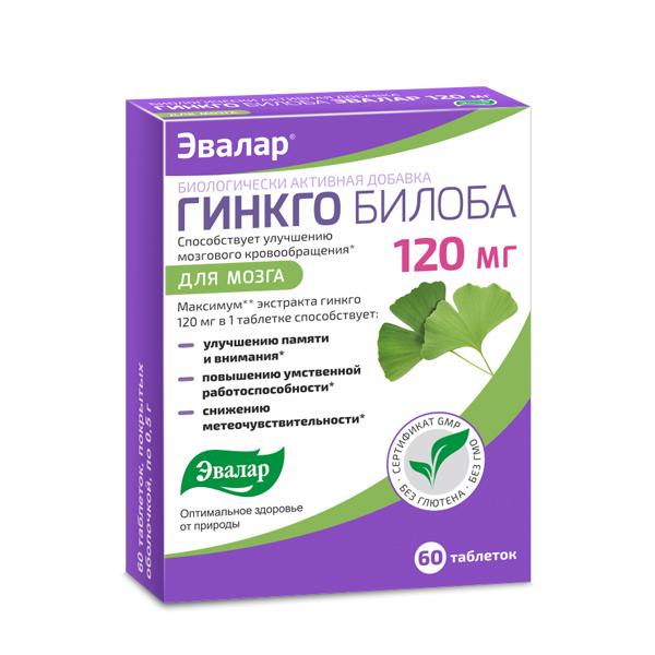 Гинкго Билоба таблетки 120мг №60