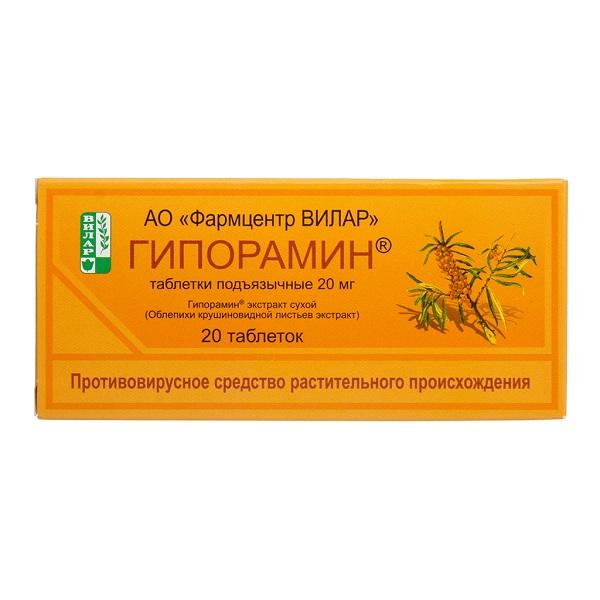 Гипорамин таблетки 20мг №20
