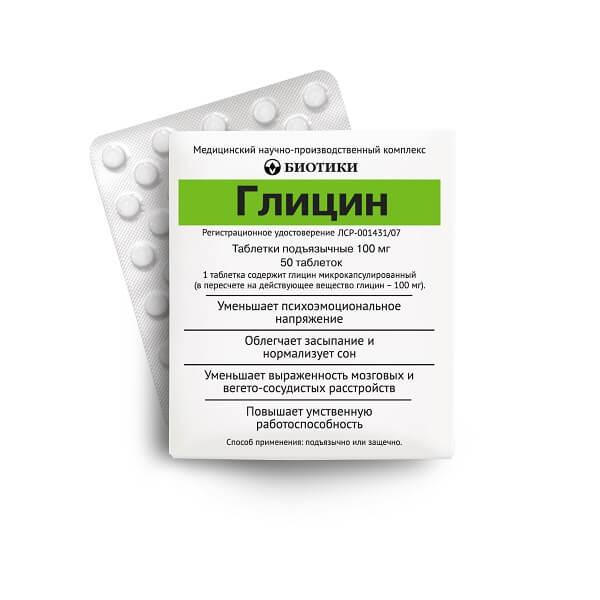 Глицин (таб. 100мг №50)