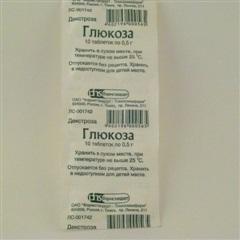 Глюкоза (таб.500мг №10)