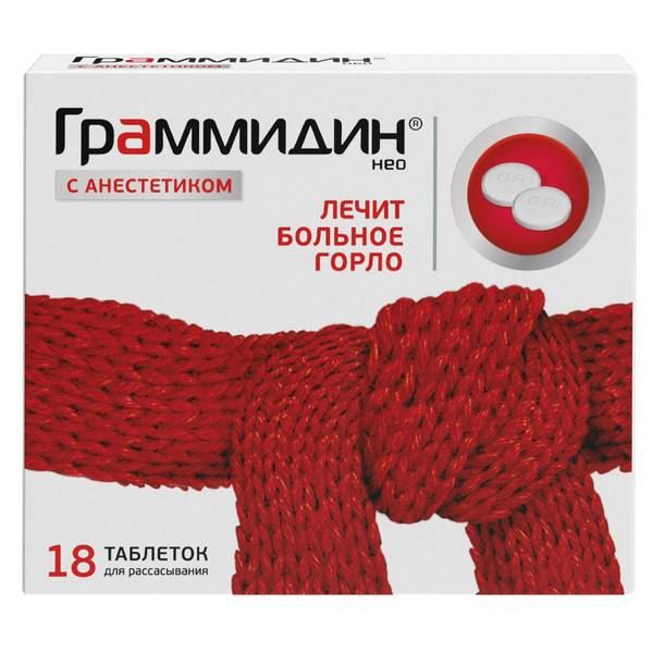Граммидин НЕО таблетки для рассасывания №18 с анестетиком