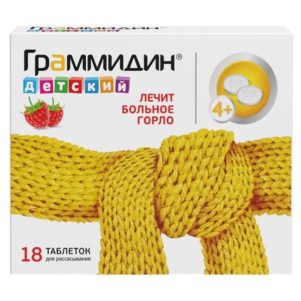 Граммидин детский таблетки д/расс.4+ №18