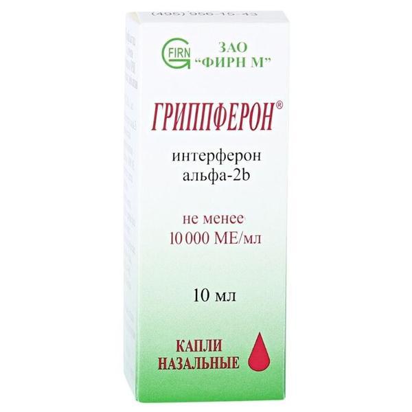 Гриппферон (фл. 10000МЕ/мл 10мл)