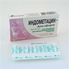 Индометацин суппозитории ректальные 50мг №10