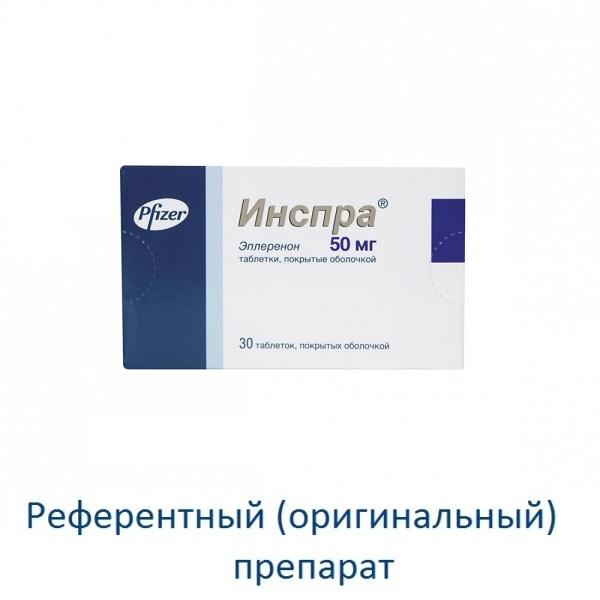 Инспра таблетки 50мг №30