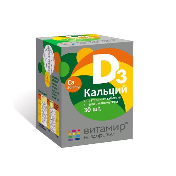 Кальций Д3 Витамир таблетки жевательные №30 (апельсин) фото