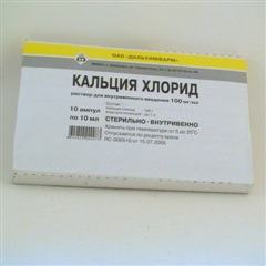 Кальция хлорид (амп. 10% 10мл №10)