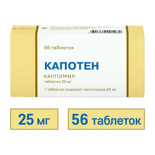 Капотен таблетки 25мг №56