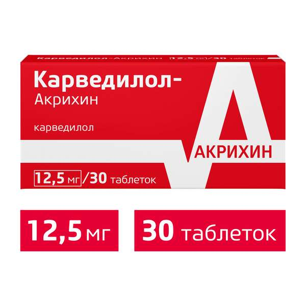 Карведилол-Акрихин таблетки 12,5мг №30