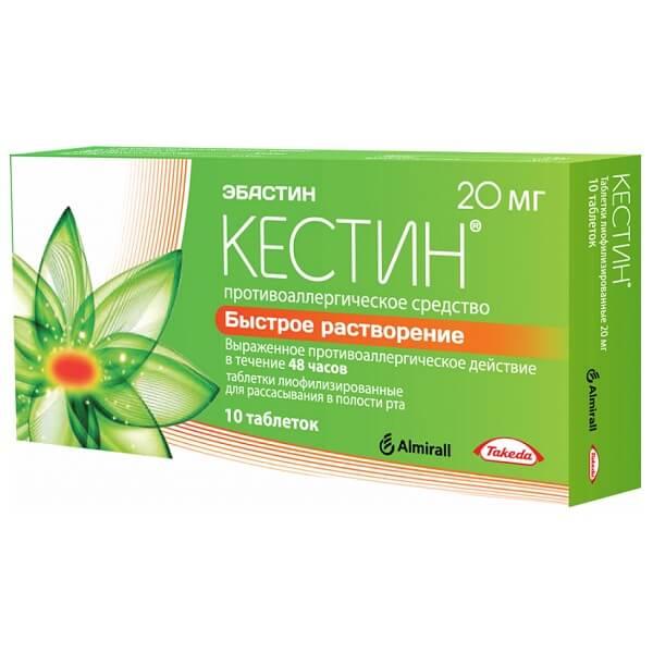 Кестин таблетки лиофилизированные 20мг №10