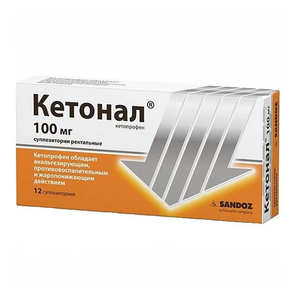 Кетонал (супп. 100мг №12)