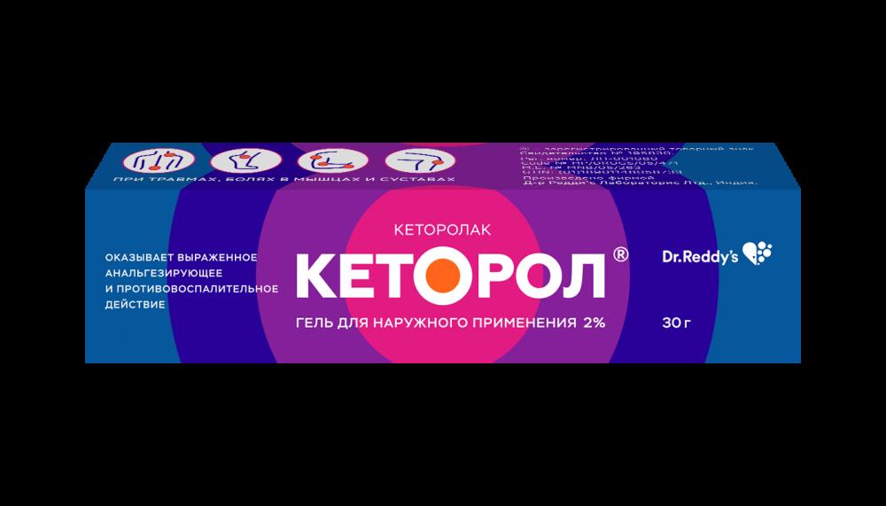 Кеторол (гель туба 2% 30г)