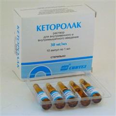 Кеторолак (амп. 30мг/мл 1мл №10)