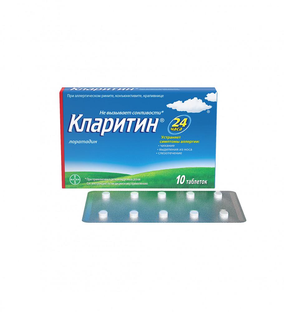 Кларитин таблетки 10мг №10