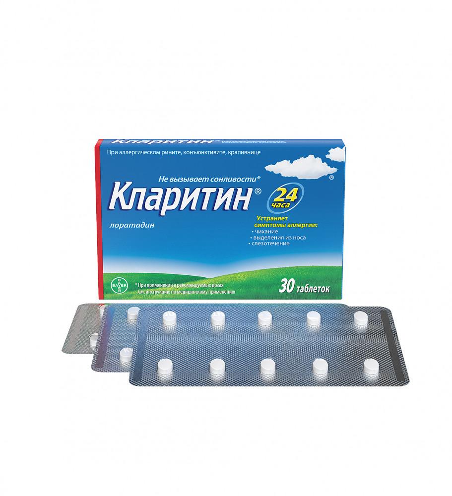 Кларитин таблетки 10мг №30