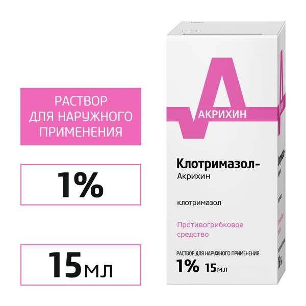 Клотримазол-Акрихин (фл. 1% 15мл)