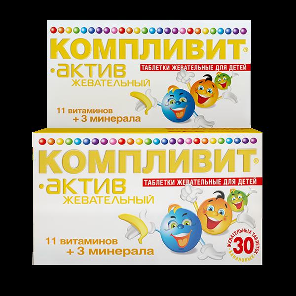 Компливит Актив/д детей (таб. жев. №30 (банан)) фото