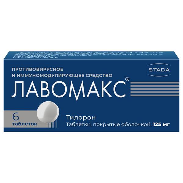 Лавомакс таблетки 125мг №6
