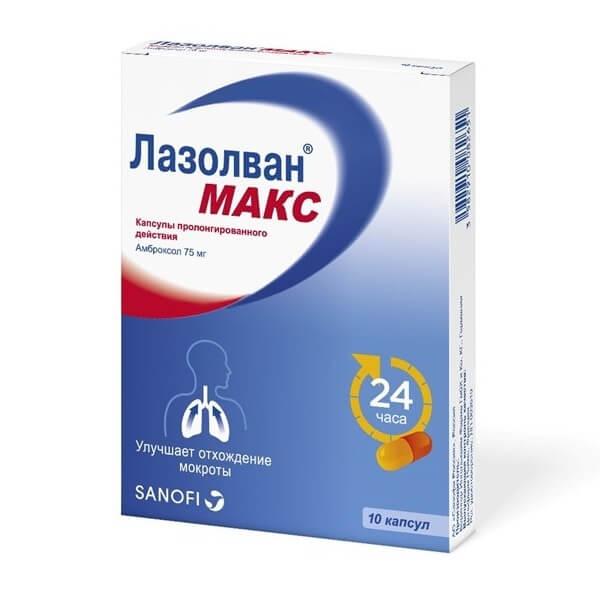 Лазолван Макс капсулы 75мг №10