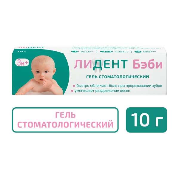 Лидент Бэби гель стоматологический 0,33% + 0,1% туба 10г