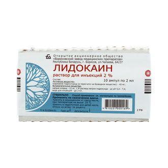 Лидокаин (амп. 2% 2мл №10)