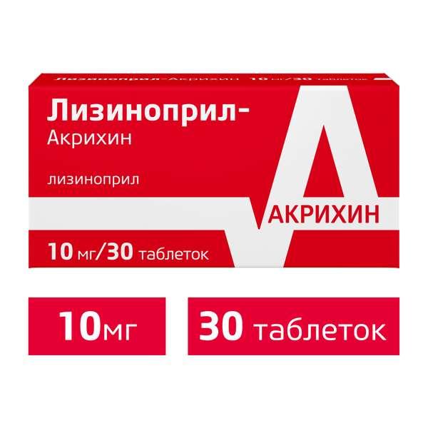 Лизиноприл-Акрихин таблетки 10мг №30