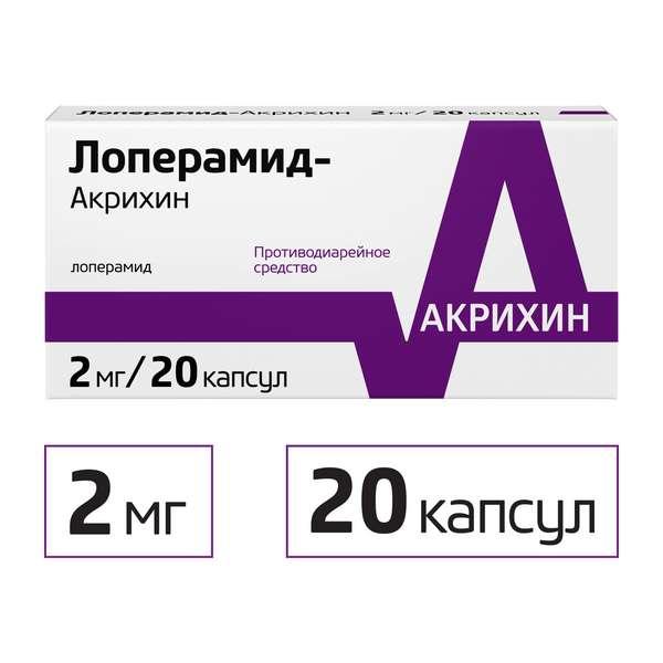 Лоперамид-Акрихин капсулы 2мг №20