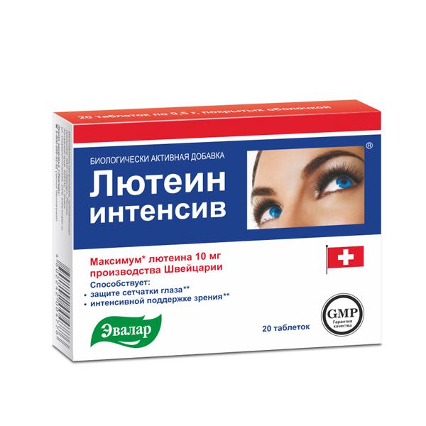 Лютеин интенсив таблетки 0,5г №20