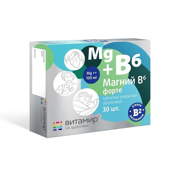 Магний В6 форте таблетки №30