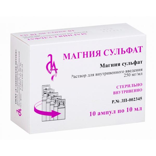 Магния сульфат 25% ампулы 10мл №10
