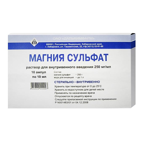 Магния сульфат (амп. 25% 10мл №10)