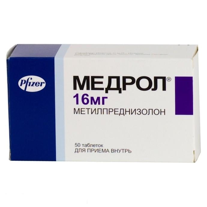 Медрол таблетки 16мг №50