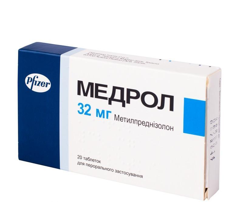 Медрол таблетки 32мг №20