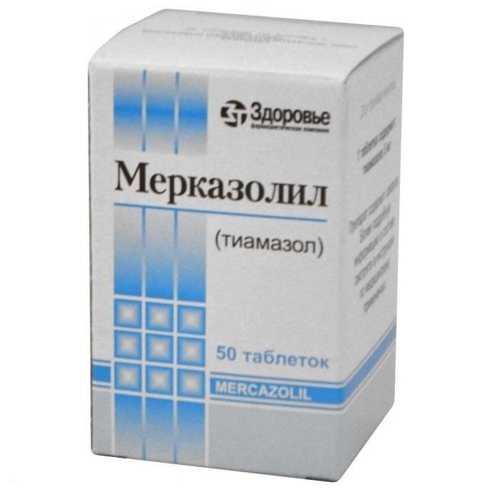 Мерказолил (таб. 5мг №50)