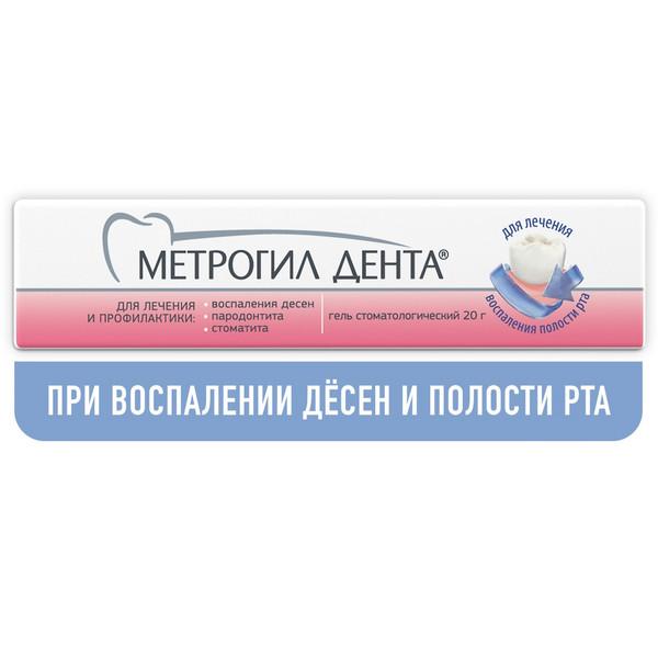 Метрогил Дента (гель д/десен туба 20г)