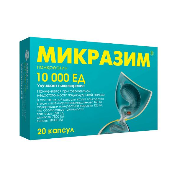 Микразим (капс. 10000ЕД №20)