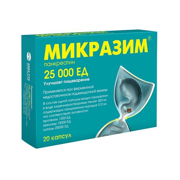 Микразим (капс. 25000ЕД №20)